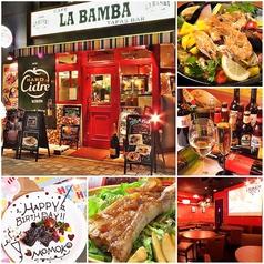 カフェ ラバンバ CAFE LA BAMBAイメージ