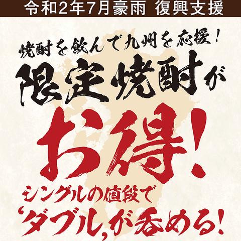 芋蔵 品川店