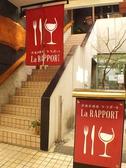 洋風居酒屋 La RAPPORT ララポールの雰囲気2