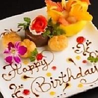 記念日・お誕生日、ハレの日には花衣苑で♪