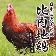 銀座駅徒歩1分》最高級比内地鶏料理で贅沢宴会!