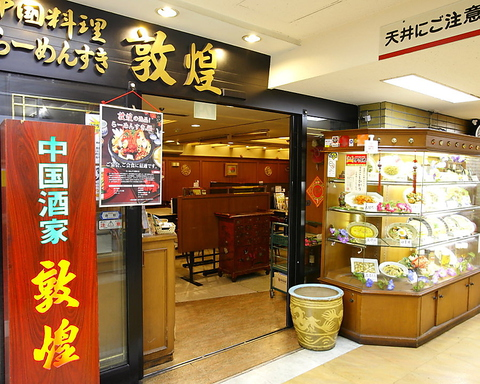 堂チカ直結/隠れ家的味わいの老舗中華料理店