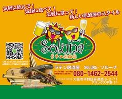ラテン居酒屋 Solunaの写真