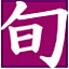 旬亭 本郷のロゴ
