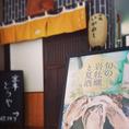 国分町に佇む本格和食が楽しめる個室居酒屋
