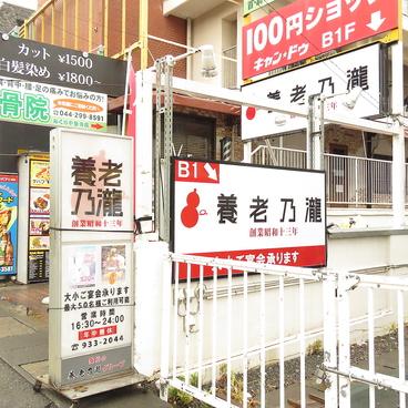 養老乃瀧 中野島店の雰囲気1