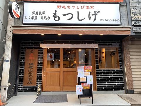 もつしげ 蒲田東口店
