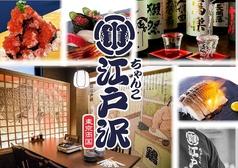 ちゃんこ江戸沢 相撲茶屋 両国総本店イメージ