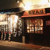 串とんぼ 大みか店の雰囲気3