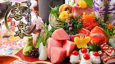 癒しの居酒屋 喜泉 本町店の写真