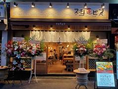 スシエビス 恵比寿本店の写真