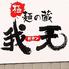 麺の蔵 我天のロゴ