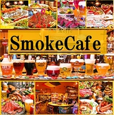 スモークカフェ Smoke Cafe 一宮市のグルメ
