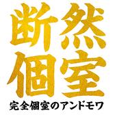 郷土宴座 enza 上本町店の写真