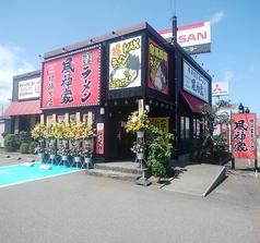 横浜家系ラーメン 風神家 柏崎本店の雰囲気1
