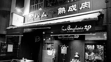 ラ ブーシュリー ヴァンヌフ La Boucherie 29の雰囲気1
