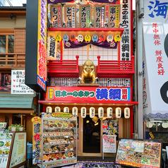 日本一の串かつ 横綱 難波本館の外観3