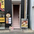 【道順 3】店舗入口はピンクの階段が目印★