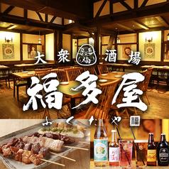 大衆居酒屋 福多屋 ふくたや 名古屋駅の写真