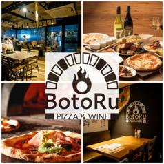 Pizza&Wine ボトル BotoRu 本厚木駅前店の写真