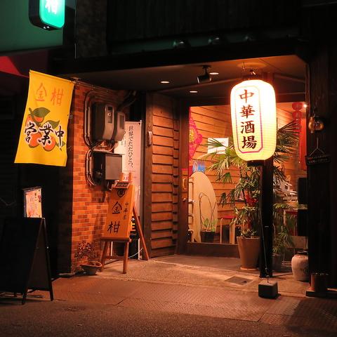 柳川駅から徒歩3分の好立地!美味しい本格中華料理がいつでもお得に楽しめるお店♪