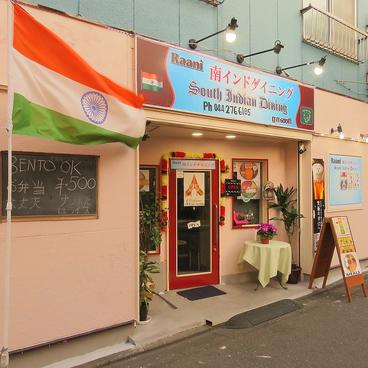 南インドダイニング ラニー 平間店の雰囲気1