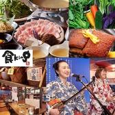 食King (国際通り)