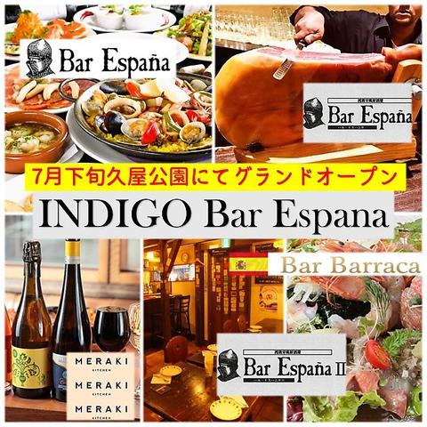 INDIGO Bar Espana インディゴ バル イスパニヤ 久屋公園店