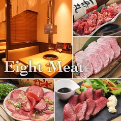 Eight Meat エイトミート 福島店の写真