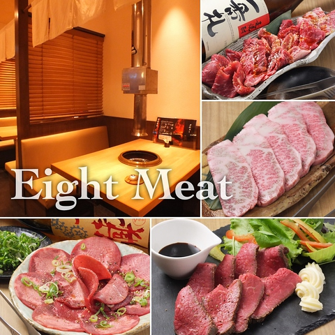 Eight Meat(エイトミート) 福島店