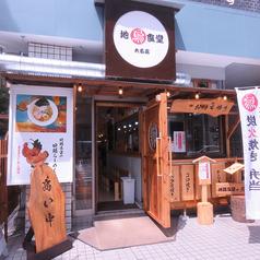 地鶏食堂 大名店の写真