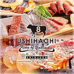 牛8 USHIHACHI 新宿 歌舞伎町店の写真