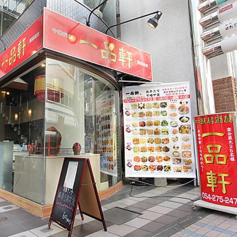 中華料理 一品軒(いっぴんけん)