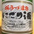 桜うづまき にごり酒(日本酒/愛媛)税別420円