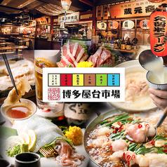 博多屋台市場 蒲田店の写真