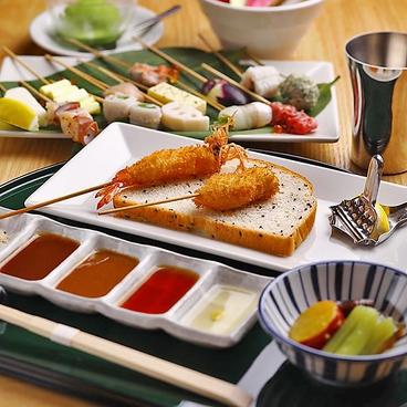 本串家物語 先斗町のおすすめ料理1