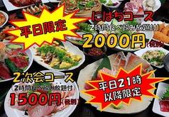 きんいち 阿倍野店のコース写真