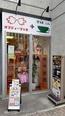 グラスCafeの写真