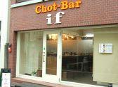 チョットバー イフ Chot-Bar if