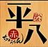 平八 前橋店のロゴ