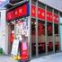 中国四川料理 永利 豊洲2号店のロゴ