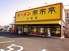 来来亭 小牧店の写真