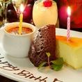 お誕生日や記念日に☆サプライズクーポン!ご予約時にお気軽にご相談下さい。