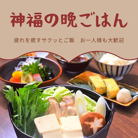 米油で揚げるサックサクの天ぷら・瀬戸内鮮魚の海鮮にこだわる居酒屋!