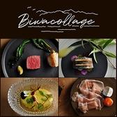 Biwa collage ごはん,レストラン,居酒屋,グルメスポットのグルメ