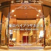 東京ベイプラザホテル 木更津の詳細