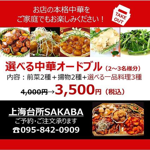 【テイクアウト】とってもお得な「選べる中華オードブル」7品セットで4000円→3500円(税込)