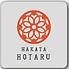 博多ほたる 西中洲本店のロゴ