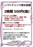 ソフトドリンク2時間飲み放題500円!