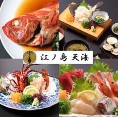海鮮料理 天海のサムネイル画像